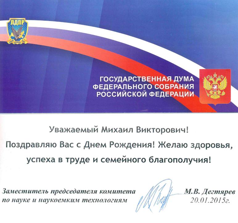 Поздравления государственной думы